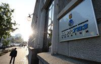 «Нафтогаз» попросил у Кабмина 230 млрд гривен