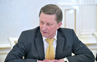 Сергей Иванов: США признали, что Саакашвили «сорвался с поводка»