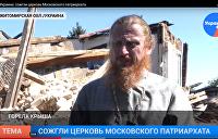 Репортаж: Кто сжег церковь Московского патриархата под Житомиром?