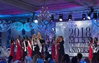 Итоги «Мисс Украина Вселенная»: любовница Немцова «пролетела»