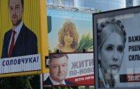 Российские букмекеры назвали лидера президентской гонки на Украине