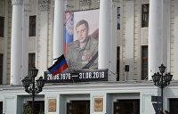 Донецк прощается с Александром Захарченко. Фоторепортаж