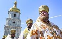 Томос для Украины: уврачевание или новый раскол