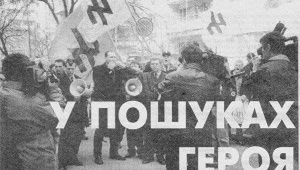 Свастика и расизм: Спикер парламента Украины Парубий в молодости боготворил Гитлера