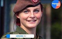 Украина уравняла права мужчин и женщин в армии - видео