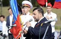 Пушилин будет баллотироваться на пост главы ДНР