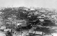 Первый год Юзовки: как рождалось индустриальное сердце России