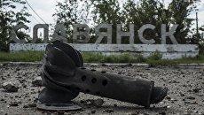 """""""85 дней Славянска"""": издана первая история обороны города"""