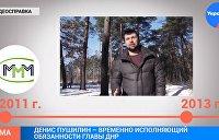 Денис Пушилин: экономист, политик, глава ДНР