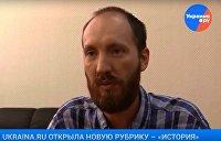 Украина.ру открыла рубрику «История»
