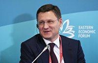 Россия не будет расширять список поставщиков газа на Украину — Новак