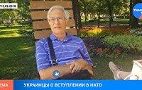 Опрос в Киеве: Поддерживаете ли вы вступление Украины в НАТО?