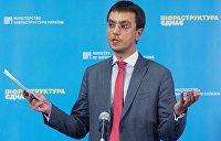 Нужно $60 млрд, но денег нет. Омелян рассказал о новой транспортной стратегии Украины