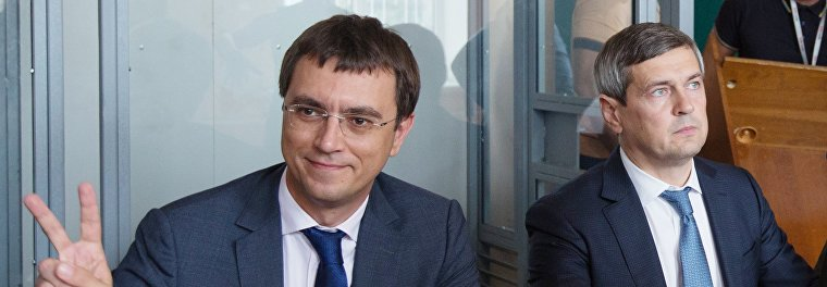 Избрание меры пресечения министру инфраструктуры Украины В. Омеляну