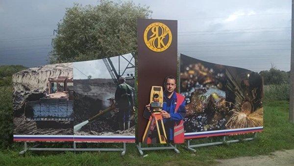 Русский янтарь: урок для Украины