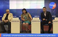 Крымчане рассказали о своем участии в конференции ОБСЕ в Варшаве
