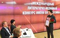 Вышинский, Чичерина, Монсон и Глинка стали лауреатами конкурса имени Олеся Бузины