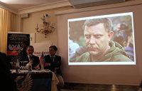 Как украинское посольство пыталось сорвать проведение Дня памяти Александра Захарченко в Вероне
