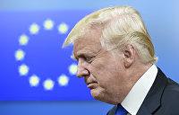 Предательство Трампа: американский лидер сжалился над Европой