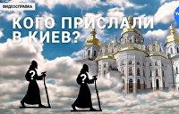 Экзархи: Кого на самом деле прислали в Киев. Видеосправка