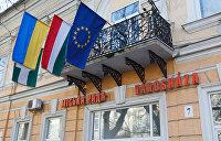 Гроздья гнева: На Украине в Закарпатье тлеет очередной межнациональный конфликт