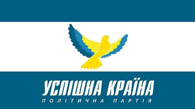 Суд по делу о запрете партии «Успішна країна» перенесли на ноябрь
