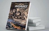 Донбасские «чайники» прорвались в Россию