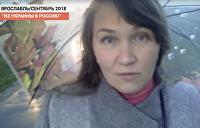«Из Украины в Россию»: Светлана Пикта рассказала о миграционной амнистии