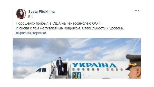 Соцсети об участии Порошенко в ГА ООН: Самое интересное - туалетный коврик
