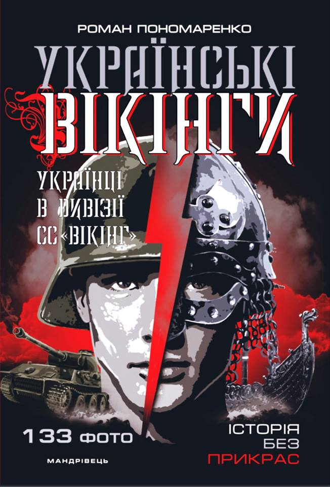 «Украинские викинги»: романтика, на которой растут убийцы
