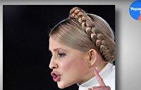 Юлия Тимошенко: через тернии к власти