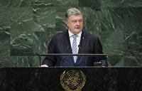 Политолог: Выступление Порошенко в ООН не поможет решить конфликт в Донбассе