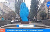 Чем заменили Ленина в Киеве: «Руки Кремля» в центре города