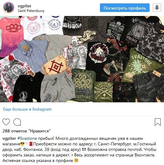 «Бунт из Киева» с доставкой на дом: Кто и как продавал нацистскую одежду в России