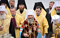 Глава УПЦ: Предоставление томоса породит новые расколы внутри православия