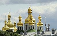 УПЦ: Переименование канонической церкви позволит обойти договоры об аренде лавр