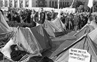 День в истории. В Киеве начался «нулевой Майдан»