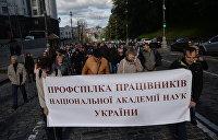 Со слезами на глазах: Свое 100-летие академическая наука Украины встречает деградацией