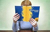 Украинский Закон о госязыке: Что в нем нового и как он будет действовать
