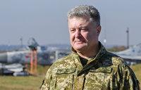 Долгая песня. Порошенко: на модернизацию украинской армии уйдут годы