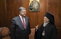 Новый поворот с томосом для Украины: Варфоломей играет против Порошенко