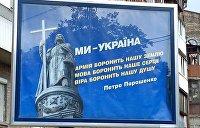 Языком плаката. Рекламный креатив по-киевски