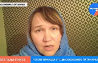Светлана Пикта обратилась к клирикам УПЦ