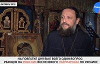 Епископ УПЦ: Народ Украины сможет защитить свои церкви от раскольников