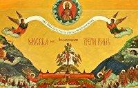 От унии до унии. Как украинский церковный сепаратизм не смог помешать восхождению Третьего Рима