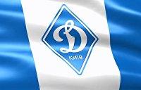 Футбольный клуб «Динамо» (Киев) преследуют судебные иски