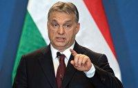 Премьер Венгрии заявил, что позиция Украины не может влиять на газовый контракт с РФ