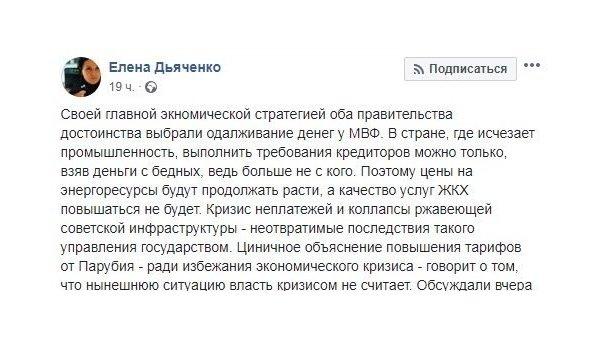 Дьяченко: Тарифы еще вырастут, а качество услуг ЖКХ лучше не станет