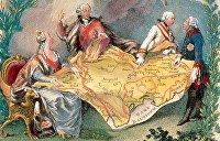 День в истории. 24 октября: Австрия, Пруссия и Россия выкопали «историческую могилу» для Польши