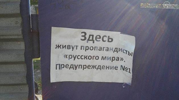 Жителя Мариуполя заподозрили в пропаганде «русского мира» при помощи лошадей